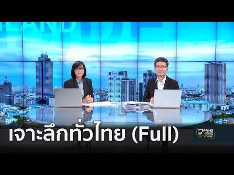 เจาะลึกทั่วไทย Inside Thailand (Full) | 3 ต.ค.61 | เจาะลึกทั่วไทย