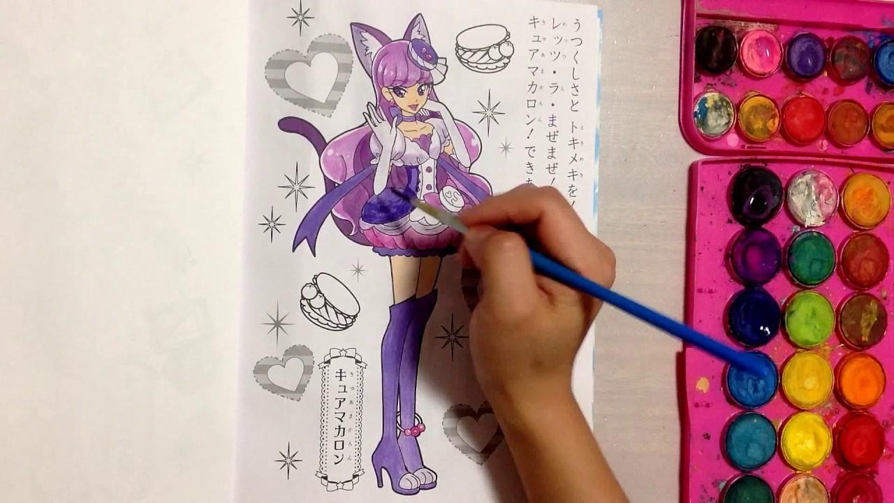 キュアマカロン ぬりえ キラキラプリキュアアラモード Coloring Cure