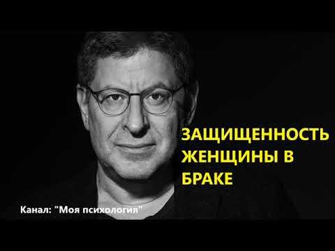 Михаил Лабковский Защищенность женщины в браке. Ответы на вопросы