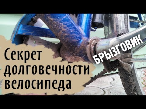 Секрет долговечности велосипеда. Брызговик