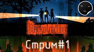 The Blackout Club Прохождение на русском   Хоррор в кооперативе