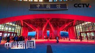 [中国新闻] 北京世园会中国馆日活动今天举行 | CCTV中文国际