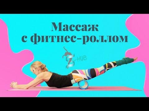 Массаж фитнес роллом L S-HUBme с Лизой