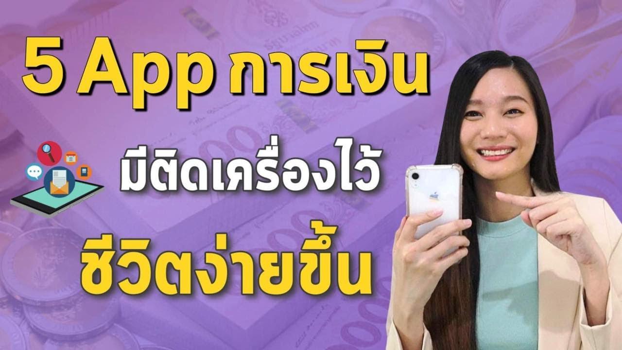 รีวิว 5 App การเงิน การลงทุน ใช้ฟรี ควรมีติดเครื่องไว้ ช่วยจัดการเงินได้ดีขึ้น l ตัวช่วยเพิ่มเงินออม