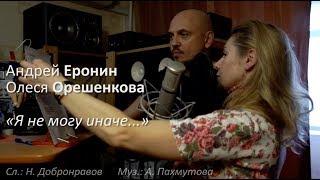 """Анонс """"Я не могу иначе"""" - Андрей Еронин и Олеся Орешенкова"""