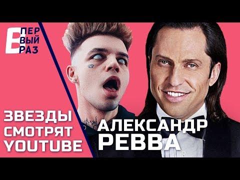 Александр Ревва: Реакция на  Элджей & Feduk, Хлеб, АК-47, Клик Клак и Big Russian Boss