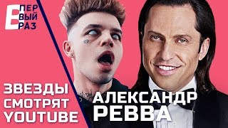 Download Александр Ревва: Реакция на  Элджей & Feduk, Хлеб, АК-47, Клик Клак и Big Russian Boss Mp3 and Videos