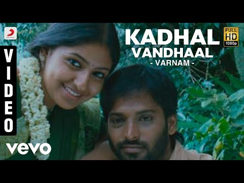 Varnam - Kadhal Vandhaal Video | Karthik | Shweta Mohan