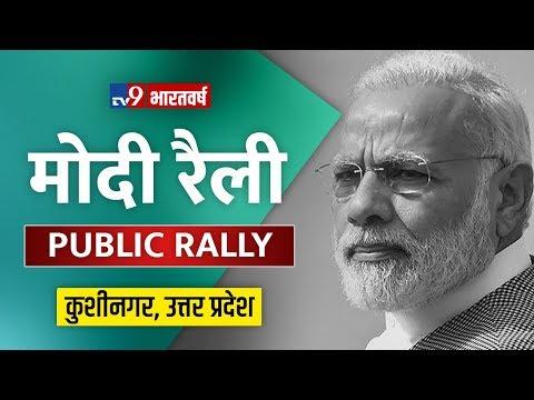 PM Modi Public Rally at Kushinagar, Uttar Pradesh   Loksabha Elections 2019