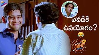 Mahesh Babu andamp; Venu Madhav Hilarious Comedy Scene | Jabardasth Comedy Central | SVSC Telugu Movie