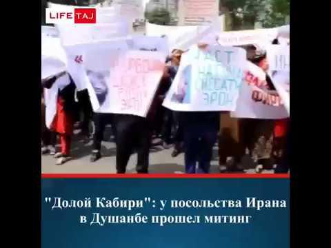 Митинг дар Душанбе 2018_05_23