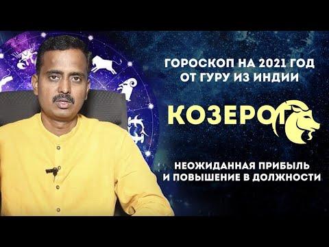 Козерог гороскоп на 2021 год от Гуру из Индии