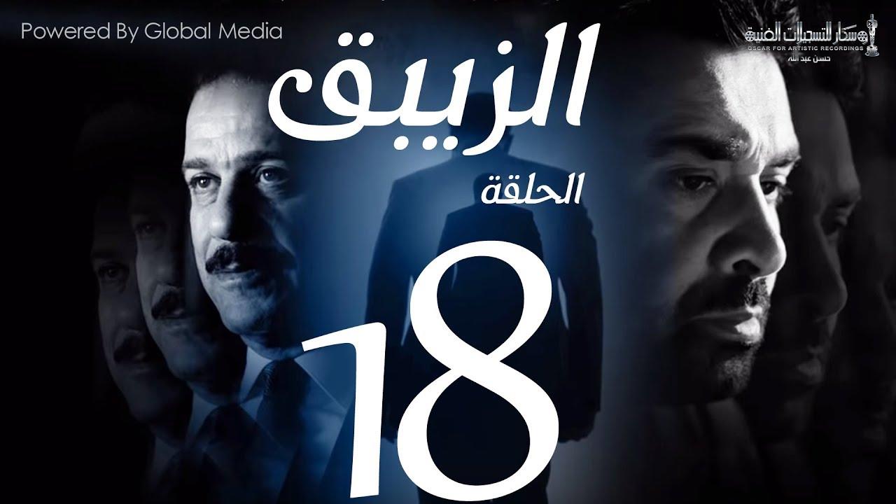 مسلسل الزيبق HD - الحلقة 18- كريم عبدالعزيز وشريف منير