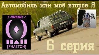 Тест драйв Mercedes-Benz W123 / Автомобиль или моё второе Я - 6 серия