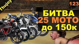 БИТВА 25 МОТОЦИКЛОВ до 150 тысяч