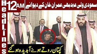 PM Imran Khan Crying During Saudi Prince Speech | Headlines 12 AM | 18 February 2019 | Express News