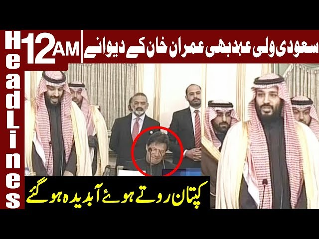 PM Imran Khan Crying During Saudi Prince Speech   Headlines 12 AM   18 February 2019   Express News