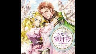 【犬神帝】 ただ今、蜜月中! 騎士と姫君の年の差マリアージュ WEBCM