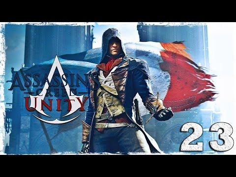 Смотреть прохождение игры Assassin's Creed: Unity. #23: Смерть капитана Руя.