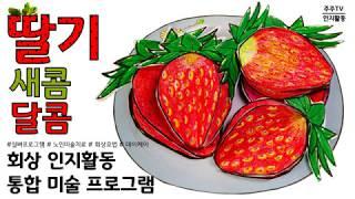 인지향상/ 딸기 프로그램/봄 프로그램/노인미술치료/실버…