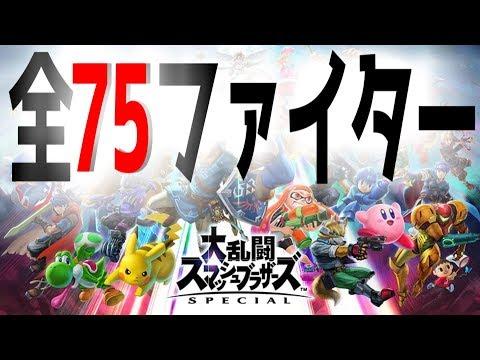 【完全版】大乱闘スマッシュブラザーズSPECIAL(Super Smash Bros.Ultimate All Fighters)【全75ファイター映像】
