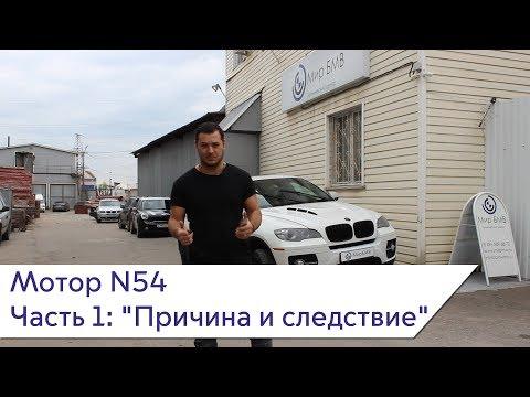 N54 от BMW X6 Часть 1: «Причина и следствие»
