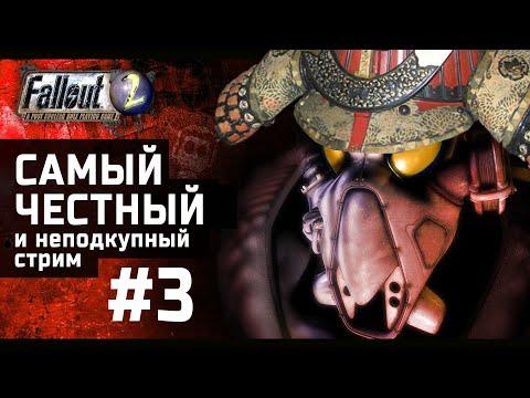 Fallout 2 - самый честный и неподкупный стрим #3