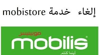 إلغاء الخدمة نهائيا لموبيستور MOBISTORE store.mobilis.dz