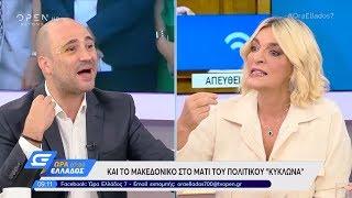 Κωνσταντίνος Μπογδάνος Vs Πέτη Πέρκα - Ώρα Ελλάδος 07:00 25/9/2019 | OPEN TV