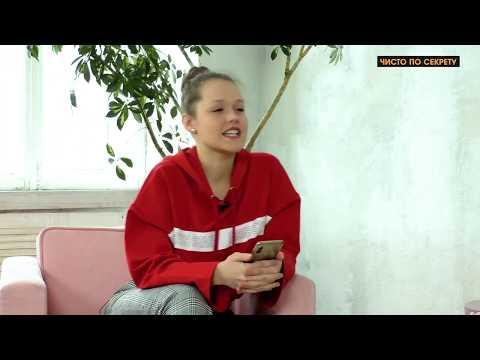 Чисто по секрету Ангелина Василевская