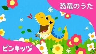 ちびティラノ | 恐竜のうた | ピンキッツ童謡