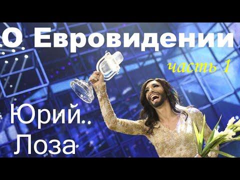 """Юрий Лоза """"ПОГОВОРИМ"""" №10 – Евровидение"""