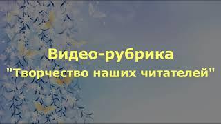 """Видео-рубрика """"Творчество наших читателей"""" Александр Владимирович Карлов"""