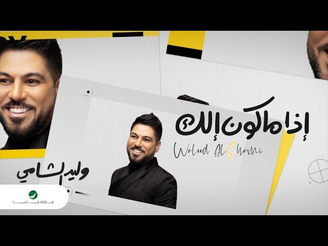 Waleed Al Shami ... Etha Makon Elak - 2020 | وليد الشامي ... إذا ماكون الك - بالكلمات - Rotana