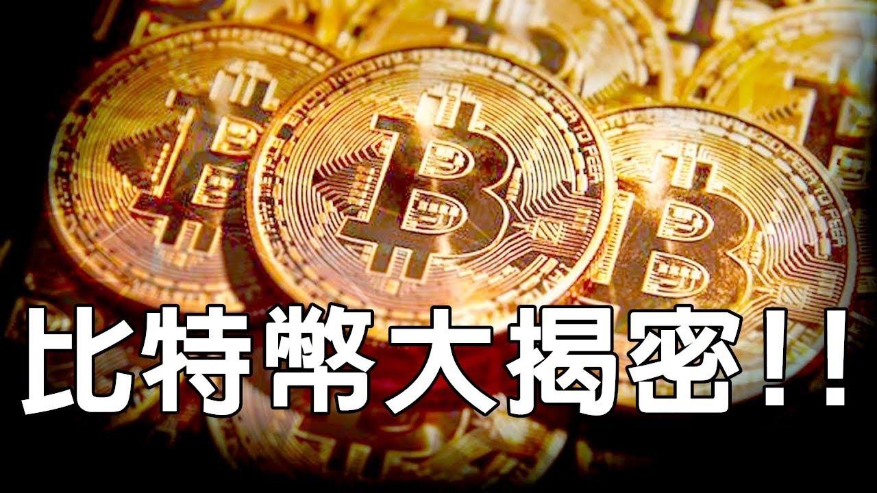 比特幣究竟是什麼? 比特幣大揭密!! (中文翻譯) - YouTube