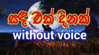 Sanda Ek Dinak Karaoke (without voice) සඳ එක් දිනක්