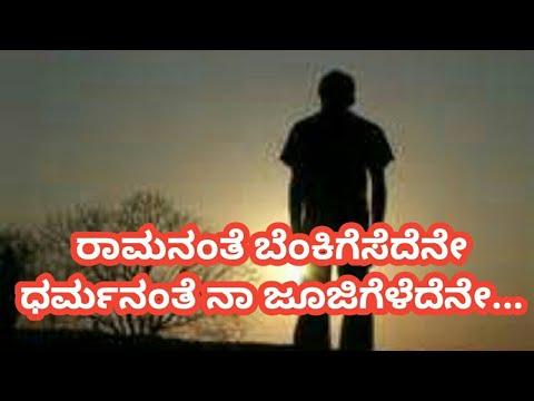 Kannada Sad Song   Ramananthe Benkigesedene   Kannada ...