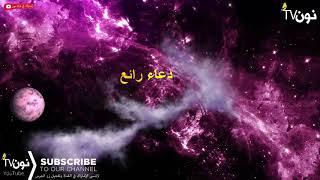 رنة نغمة - دعاء - رنات - نغمات - إسلامية-  للموبايل - للهاتف