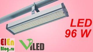 LED 96 Вт сделано в России?  ViLed
