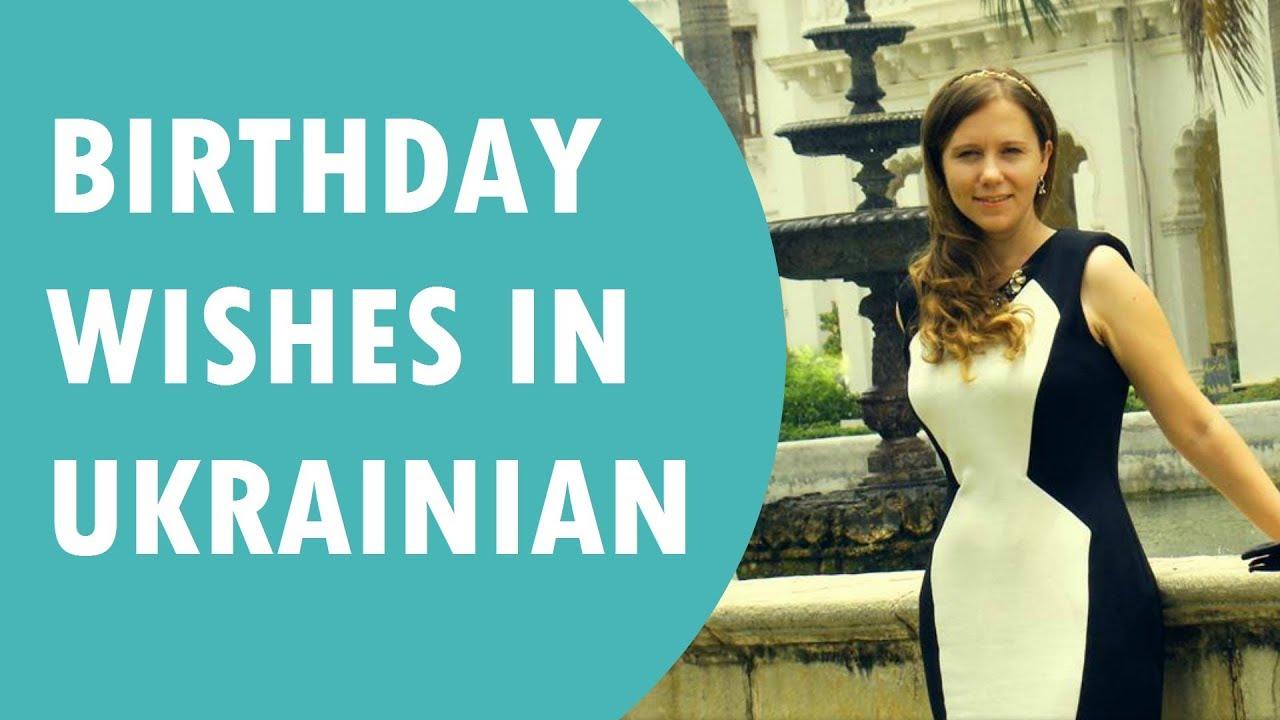 Birthday Wishes In Ukrainian 14 YouTube
