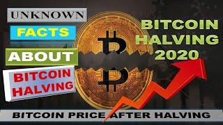 BITCOIN HALVING 2020 ||  मज़ेदार बातें BITCOIN HALVING के बारे मे || PRICE AFTER BITCOIN HALVING ||