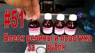 видео Как вернуть машине блеск