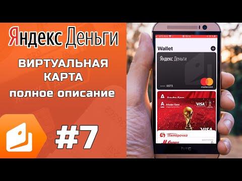 Подробное описание виртуальной карты Яндекс.Деньги и нюансы её использования