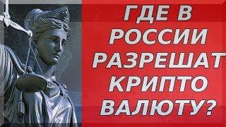 закон о криптовалюте в россии - бесплатная консультация юриста онлайн