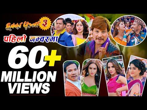 Pahilo Number Maa  CHHAKKA PANJA 3 Song  Deepak, Deepika, Deepa, Priyanka, Kedar, Jeetu, Buddhi