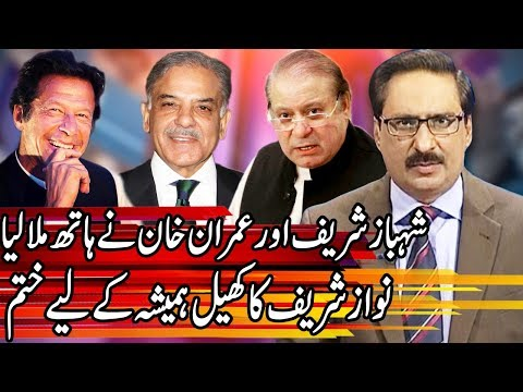 Kal Tak With Javed Chaudhary   13 December 2018   Express News
