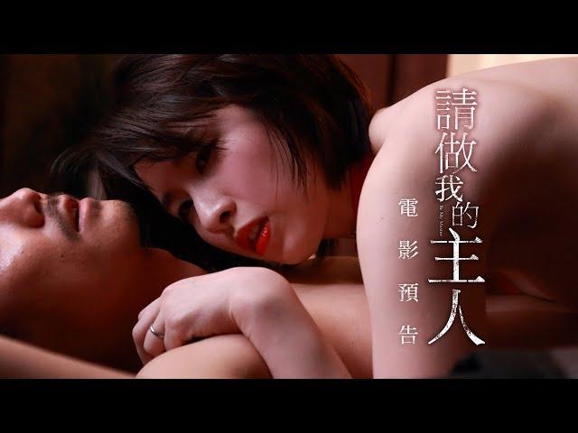人氣官能小說超尺度改編 【請做我的主人】電影預告 10/19(五)盡情調教