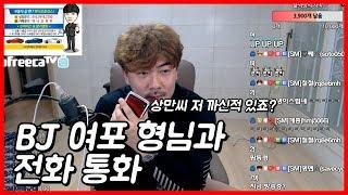 """""""상만씨 저 깐적 있죠?"""".. BJ여포 형님과의 전화통화"""