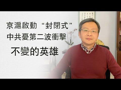文昭:京滬啟動封閉式管理,第二波衝擊困擾中共;不變的英雄