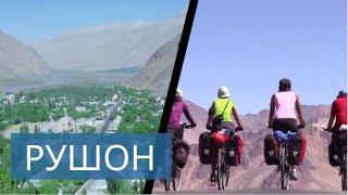 Welcome to Pamir/Добро пожаловать на Памир/Rushon/Tajikistan.